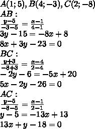 A(1;5),B(4;-3),C(2;-8)\\ AB:\\ \frac{y-5}{-3-5}=\frac{x-1}{4-1}\\ 3y-15=-8x+8\\ 8x+3y-23=0\\ BC:\\ \frac{y+3}{-8+3}=\frac{x-4}{2-4}\\ -2y-6=-5x+20\\ 5x-2y-26=0\\ AC:\\ \frac{y-5}{-8-5}=\frac{x-1}{2-1}\\ y-5=-13x+13\\ 13x+y-18=0