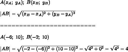 A(x_A;\ y_A);\ B(x_B;\ y_B)\\|AB|=\sqrt{(x_B-x_A)^2+(y_B-y_A)^2}\\=========================\\A(-6;\ 10);\ B(-2;\ 10)\\|AB|=\sqrt{(-2-(-6))^2+(10-10)^2}=\sqrt{4^2+0^2}=\sqrt{4^2}=4