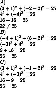 A)\\(3+1)^2+(-2-2)^2=25\\4^2+(-4)^2=25\\16+16=25\\32\neq25\\ B)\\(-4+1)^2+(6-2)^2=25\\(-3)^2+4^2=25\\9+16=25\\25=25\\ C)\\(3+1)^2+(-1-2)^2=25\\4^2+(-3)^2=25\\16+9=25\\25=25