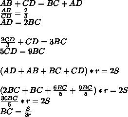 AB+CD=BC+AD\\\frac{AB}{CD}=\frac{2}{3}\\AD=2BC\\\\\frac{2CD}{3}+CD=3BC\\ 5CD=9BC\\\\(AD+AB+BC+CD)*r=2S\\\\(2BC+BC+\frac{6BC}{5}+\frac{9BC}{5})*r=2S\\\frac{30BC}{5}*r=2S\\BC=\frac{S}{3r}