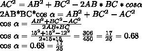 AC ^{2} =AB ^{2} +BC^{2}-2AB*BC*cos \alpha 2AB*BC*cos \alpha=AB ^{2} +BC^{2}-AC ^{2}cos \alpha= \frac{AB ^{2} +BC^{2}-AC ^{2}}{2AB*BC} cos \alpha= \frac{15^{2}+15^{2}-12^{2}}{2*15*15} = \frac{306}{450} = \frac{17}{25}= 0.68 cos \alpha=0.68  = \frac{17}{25}