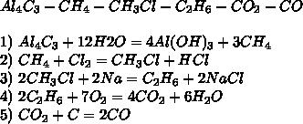 Al_4C_3 - CH_4 - CH_3Cl - C_2H_6 - CO_2-CO\\ \\ 1) \ Al_4C_3 + 12H2O = 4Al(OH)_3 + 3CH_4\\ 2) \ CH_4 + Cl_2 = CH_3Cl + HCl\\ 3) \ 2CH_3Cl + 2Na = C_2H_6 + 2NaCl\\ 4) \ 2C_2H_6 + 7O_2 = 4CO_2 + 6H_2O\\ 5) \ CO_2 + C = 2CO