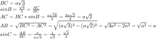 BC=a \sqrt{3} \\ sinB= \frac{ \sqrt{6} }{3} =  \frac{AC}{BC} \\ AC=BC*sinB=  \frac{a \sqrt{18} }{3} = \frac{3a \sqrt{2} }{3}=a \sqrt{2} \\ AB= \sqrt{BC^2-AC^2}= \sqrt{(a \sqrt{3})^2-(a \sqrt{2})^2 }=  \sqrt{3a^2-2a^2}= \sqrt{a^2}=a \\ sin C= \frac{AB}{BC}= \frac{a}{a \sqrt{3} }= \frac{1}{\sqrt{3}} = \frac{\sqrt{3}}{3}