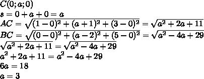C(0;  a; 0)\\\s=0+a+0=a\\\AC= \sqrt{(1-0)^2+(a+1)^2+(3-0)^2} =\sqrt{a^2+2a+11} \\\BC=\sqrt{(0-0)^2+(a-2)^2+(5-0)^2} =\sqrt{a^2-4a+29} \\\\sqrt{a^2+2a+11} =\sqrt{a^2-4a+29} \\\a^2+2a+11=a^2-4a+29\\\6a=18\\\a=3