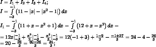 I=I_1+I_2+I_3+I_4;\\I= \int\limits^{-1}_{-3} {\left(11-|x|-|x^2-1|\right)} \, dx \\I_1= \int\limits^{-1}_{-3} {\left(11+x-x^2+1\right)} \, dx = \int\limits^{-1}_{-3} {\left(12+x-x^2\right)} \, dx=\\=12x|_{-3}^{-1}+\frac{x^2}{2}|_{-3}^{-1}-\frac{x^3}{3}|_{-3}^{-1}=12(-1+3)+\frac{1-9}{2}-\frac{-1+27}{3}=24-4-\frac{26}{3}\\=20-\frac{26}{3}=\frac{60-26}{3}=\frac{34}{3};\\