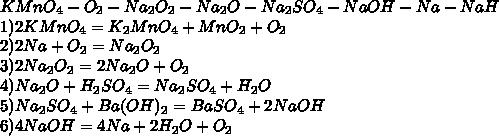 KMnO_4-O_2-Na_2O_2-Na_2O-Na_2SO_4-NaOH-Na-NaH\\1) 2KMnO_4=K_2MnO_4+MnO_2+O_2\\2)2Na+O_2=Na_2O_2\\3)2Na_2O_2=2Na_2O+O_2\\4)Na_2O+H_2SO_4=Na_2SO_4+H_2O\\5)Na_2SO_4+Ba(OH)_2=BaSO_4+2NaOH\\6)4NaOH=4Na+2H_2O+O_2