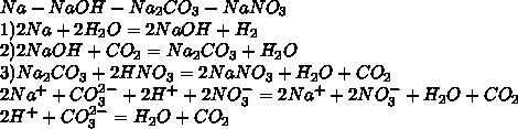 Na-NaOH-Na_2CO_3-NaNO_3\\1)2Na+2H_2O=2NaOH+H_2\\2)2NaOH+CO_2=Na_2CO_3+H_2O\\3)Na_2CO_3+2HNO_3=2NaNO_3+H_2O+CO_2\\2Na^++CO_3^{2-}+2H^++2NO_3^-=2Na^++2NO_3^-+H_2O+CO_2\\2H^++CO_3^{2-}=H_2O+CO_2