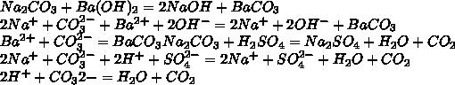 Na_2CO_3+Ba(OH)_2=2NaOH+BaCO_32Na^++CO_3^{2-}+Ba^{2+}+2OH^-=2Na^++2OH^-+BaCO_3Ba^{2+}+CO_3^{2-}=BaCO_3 Na_2CO_3+H_2SO_4=Na_2SO_4+H_2O+CO_22Na^++CO_3^{2-}+2H^++SO_4^{2-}=2Na^++SO_4^{2-}+H_2O+CO_22H^++CO_3{2-}=H_2O+CO_2