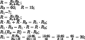 R=\frac{R_1\cdot R_2}{R_1+R_2};\\R_2=60;\ \ \ R=15;\\R_1-?;\\R=\frac{R_1\cdot R_2}{R_1+R_2};\\R\cdot R_1+R\cdot R_2=R_1\cdot R_2;\\R_1\cdot R_2-R_1\cdot R=R\cdot R_2;\\R_1(R_2-R)=R\cdot R_2;\\R_1=\frac{R\cdot R_2}{R_2-R}=\frac{15\cdot60}{60-15}=\frac{15\cdot60}{45}=\frac{15\cdot60}{3\cdot15}=\frac{60}{3}=20;\\