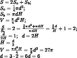 S=2S_o+S_b;\\ S_o=\frac{1}{4}\pi d^2;\\ S_b=\pi dH\\ V= \frac{\pi}{4}d^2H;\\ \frac{S}{S_b}=2= \frac{ \frac{1}{2}\pi d^2+\pi dH }{\pi dH}= \frac{\frac{1}{2}d}{H}+1=2;\\ \frac{d}{2H}=1;\ \ d=2H\\ H= \frac{d}{2}\\ V=\frac{\pi d^2 H}{4}= \frac{\pi}{8}d^3=27\pi\\ d=3\cdot2=6 d=6