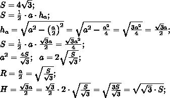 S=4\sqrt3;\\S=\frac12\cdot a\cdot h_a;\\h_a=\sqrt{a^2-\left(\frac{a}{2}\right)^2}=\sqrt{a^2-\frac{a^2}{4}}=\sqrt{\frac{3a^2}{4}}=\frac{\sqrt3a}{2};\\S=\frac12\cdot a\cdot\frac{\sqrt3a}{2}=\frac{\sqrt3a^2}{4};\\a^2=\frac{4S}{\sqrt3};\ \ a=2\sqrt{\frac{S}{\sqrt3}};\\R=\frac a2=\sqrt{\frac{S}{\sqrt3}};\\H=\frac{\sqrt3a}{2}=\frac{\sqrt3}{2}\cdot2\cdot\sqrt{\frac{S}{\sqrt3}}=\sqrt{\frac{3S}{\sqrt3}}=\sqrt{\sqrt3\cdot S};\\