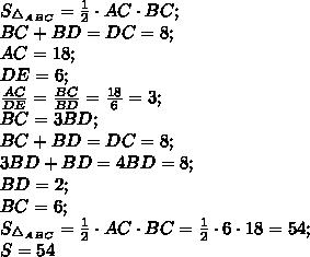 S_{\triangle_{ABC}}=\frac12\cdot AC\cdot BC;\\BC+BD=DC=8;\\AC=18;\\DE=6;\\ \frac{AC}{DE}= \frac{BC}{BD}=\frac{18}{6}=3;\\BC=3BD;\\BC+BD=DC=8;\\3BD+BD=4BD=8;\\BD=2;\\BC=6;\\ S_{\triangle_{ABC}}=\frac12\cdot AC\cdot BC=\frac12\cdot6\cdot18=54;\\S=54