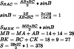 S_{BAC}= \frac{AB*BC}{2} *sinB\\\\sinB= \frac{2S}{AB*BC} = \frac{2*128}{14*18} =1\\\\S_{MBK}= \frac{MB*BC}{2} *sinB\\MB=MA+AB=14+14=28\\BK=BC+CK=18+9=27\\S= \frac{28*27}{2} *1=378