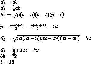 S_1=S_2\\S_1= \frac{1}{2} ab\\S_2= \sqrt{p(p-a)(p-b)(p-c)} \\\\p= \frac{a+b+c}{2} = \frac{5+29+30}{2}=32 \\\\S_2= \sqrt{32(32-5)(32-29)(32-30)} =72\\\\S_1= \frac{1}{2} *12b=72\\6b=72\\b=12
