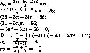 S_n=\frac{2a_1+(n-1)*d}{2}*n;\\ \frac{2*14+(n-1)*(-3)}{2}*n=28;\\ (28-3n+3)n=56;\\ (31-3n)n=56;\\ -3n^2+31n-56=0;\\ D=31^2-4*(-3)*(-56)=289=17^2;\\ n_1=\frac{-31-17}{2*(-3)}=8;\\ n_2=\frac{-31+17}{2*(-3)}=-\frac{7}{3}