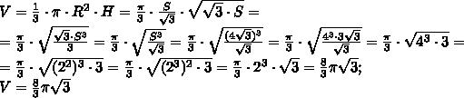 V=\frac13\cdot\pi\cdot R^2\cdot H=\frac{\pi}{3}\cdot\frac{S}{\sqrt3}\cdot\sqrt{\sqrt3\cdot S}=\\=\frac{\pi}{3}\cdot\sqrt{\frac{\sqrt3\cdot S^3}{3}}=\frac{\pi}{3}\cdot\sqrt{\frac{S^3}{\sqrt3}}=\frac{\pi}{3}\cdot\sqrt{\frac{(4\sqrt3)^3}{\sqrt3}}=\frac{\pi}{3}\cdot\sqrt{\frac{4^3\cdot3\sqrt3}{\sqrt3}}=\frac{\pi}{3}\cdot\sqrt{4^3\cdot3}=\\=\frac{\pi}{3}\cdot\sqrt{(2^2)^3\cdot3}=\frac{\pi}{3}\cdot\sqrt{(2^3)^2\cdot3}=\frac{\pi}{3}\cdot2^3\cdot\sqrt3=\frac83\pi\sqrt3;\\V=\frac83\pi\sqrt3