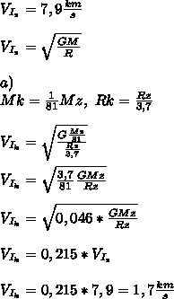 V_{I_z}=7,9\frac{km}{s}\\\\ V_{I_z}=\sqrt{\frac{GM}{R}}\\\\ a)\\ Mk= \frac{1}{81}Mz,\ Rk=\frac{Rz}{3,7}\\\\ V_{I_k}=\sqrt{\frac{G\frac{Mz}{81}}{\frac{Rz}{3,7}}}\\\\ V_{I_k}=\sqrt{\frac{3,7}{81}\frac{GMz}{Rz}}}\\\\ V_{I_k}=\sqrt{0,046*\frac{GMz}{Rz}}\\\\ V_{I_k}=0,215*V_{I_z}\\\\ V_{I_k}=0,215*7,9=1,7\frac{km}{s}