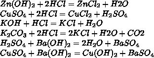 Zn(OH)_{2}+2HCl=ZnCl_2+H2O\\CuSO_{4}+2HCl=CuCl_{2}+H_{2}SO_{4}\\KOH+HCl=KCl+H_{2}O\\K_{2}CO_{3}+2HCl=2KCl+H2O+CO2\\H_{2}SO_{4}+Ba(OH)_{2}=2H_{2}O+BaSO_{4}\\CuSO_{4}+Ba(OH)_{2}=Cu(OH)_{2}+BaSO_{4}