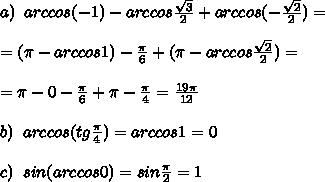 a)\; \; arccos(-1)-arccos\frac{\sqrt3}{2}+arccos(-\frac{\sqrt2}{2})=\\\\=(\pi -arccos1)-\frac{\pi}{6}+(\pi -arccos\frac{\sqrt2}{2})=\\\\=\pi -0-\frac{\pi}{6}+\pi -\frac{\pi}{4}=\frac{19\pi }{12}\\\\b)\; \; arccos(tg\frac{\pi}{4})=arccos1=0\\\\c)\; \; sin(arccos0)=sin\frac{\pi}{2}=1