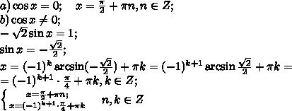 a)\cos x=0;\ \ \ x=\frac{\pi}{2}+\pi n, n\in Z;\\b)\cos x\neq 0;\\-\sqrt2\sin x=1;\\\sin x=-\frac{\sqrt2}{2};\\x=(-1)^k\arcsin(-\frac{\sqrt2}{2})+\pi k=(-1)^{k+1}\arcsin{\frac{\sqrt2}{2}}+\pi k=\\=(-1)^{k+1}\cdot\frac{\pi}{4}+\pi k, k\in Z;\\ \left \{ {{x=\frac{\pi}{2}+\pi n;} \atop {x=(-1)^{k+1}\cdot\frac{\pi}{4}+\pi k}} \right.\ \ \ n,k\in Z