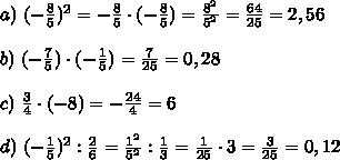 a) \ (-\frac{8}{5})^2 = -\frac{8}{5} \cdot (-\frac{8}{5}) = \frac{8^2}{5^2} = \frac{64}{25} = 2,56 \\\\ b) \ (-\frac{7}{5}) \cdot (-\frac{1}{5}) = \frac{7}{25} = 0,28 \\\\ c) \ \frac{3}{4} \cdot (-8) = -\frac{24}{4} = 6 \\\\ d) \ (-\frac{1}{5})^2 : \frac{2}{6} = \frac{1^2}{5^2} : \frac{1}{3} = \frac{1}{25} \cdot 3 = \frac{3}{25} = 0,12
