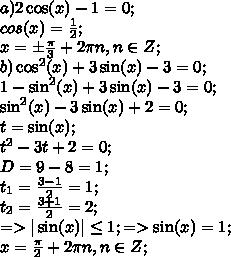 a) 2\cos(x)-1=0;\\cos(x)= \frac{1}{2};\\x=\pm \frac{\pi}{3}+2\pi n, n\in Z;\\b) \cos^{2}(x)+3\sin(x)-3=0;\\    1-\sin^{2}(x)+3\sin(x)-3=0;\\\sin^{2}(x)-3\sin(x)+2=0;\\t=\sin(x); \\ t^2-3t+2=0;\\D=9-8=1;\\t_{1}= \frac{3-1}{2}=1;\\t_{2}= \frac{3+1}{2}=2;\\ => |\sin(x)| \leq 1; => \sin(x)=1;\\x= \frac{\pi}{2}+2\pi n, n\in Z; \\\\