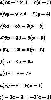 a) 7x - 7\times 3 = 7(x-3)\\\\b) 9y - 9\times 4 = 9(y-4)\\\\c) 3a-3b=3(a-b)\\\\d)6x+30=6(x+5)\\\\e) 5y-25=5(y-5)\\\\f)7a-4a=3a\\\\g)6x+x=7x\\\\h) 8y-8=8(y-1)\\\\i)-3a-3=-3(a+1)