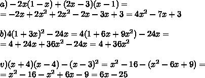 a)-2x(1-x)+(2x-3)(x-1)=\\ =-2x+2x^2+2x^2-2x-3x+3=4x^2-7x+3\\ \\ b)4(1+3x)^{2}-24x=4(1+6x+9x^2)-24x=\\ =4+24x+36x^2-24x=4+36x^2\\ \\ v)( x+4)(x-4)-(x-3)^{2}=x^2-16-(x^2-6x+9)=\\ =x^2-16-x^2+6x-9=6x-25