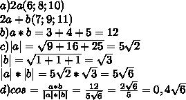 a)2a(6;8;10) \ 2a+b (7;9;11) \ b)a*b = 3+4+5=12 \ c) |a|= \sqrt{9+16+25}=5 \sqrt{2}  \ |b|= \sqrt{1+1+1}= \sqrt{3}    \ |a|*|b|=5 \sqrt{2}* \sqrt{3}=5 \sqrt{6}    \ d) cos = \frac{a*b}{|a|*|b|} = \frac{12}{5 \sqrt{6} } = \frac{2 \sqrt{6} }{5} =0,4 \sqrt{6}