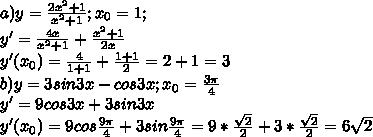 a)y=\frac{2x^2+1}{x^2+1}; x_{0}=1;\\ y'=\frac{4x}{x^2+1}+\frac{x^2+1}{2x}\\ y'(x_{0})=\frac{4}{1+1}+\frac{1+1}{2}=2+1=3\\ b)y=3sin3x-cos3x; x_{0}=\frac{3\pi}{4}\\ y'=9cos3x+3sin3x\\ y'(x_{0})=9cos\frac{9\pi}{4}+3sin\frac{9\pi}{4}=9*\frac{\sqrt{2}}{2}+3*\frac{\sqrt{2}}{2}=6\sqrt{2}\\ \\