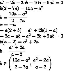 a^2-2b-2ab-10a-5ab=0\\b(2-7a)=10a-a^2\\b=\cfrac{10a-a^2}{2-7a}\\x=-a\\-a(2+b)=a^2+2b(1-a)\\-2a-ab-a^2-2b+2ab=0\\b(a-2)=a^2+2a\\b=\cfrac{a^2+2a}{a-2}\\b\in\left(\cfrac{10a-a^2}{2-7a};\cfrac{a^2+2a}{a-2}\right)