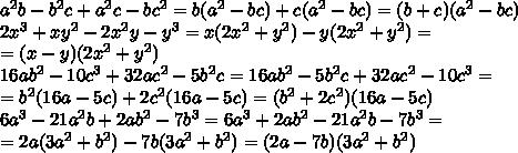 a^2b-b^2c+a^2c-bc^2=b(a^2-bc)+c(a^2-bc)=(b+c)(a^2-bc)\\ 2x^3+xy^2-2x^2y-y^3=x(2x^2+y^2)-y(2x^2+y^2)=\\ =(x-y)(2x^2+y^2)\\ 16ab^2-10c^3+32ac^2-5b^2c=16ab^2-5b^2c+32ac^2-10c^3=\\ =b^2(16a-5c)+2c^2(16a-5c) = (b^2+2c^2)(16a-5c)\\ 6a^3-21a^2b+2ab^2-7b^3=6a^3+2ab^2-21a^2b-7b^3=\\ =2a(3a^2+b^2)-7b(3a^2+b^2)=(2a-7b)(3a^2+b^2)