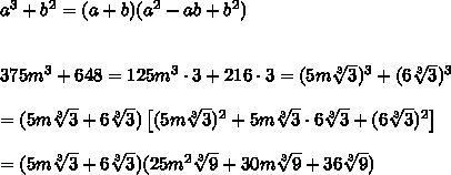 a^3+b^2=(a+b)(a^2-ab+b^2)\\\\\\375m^3+648=125m^3\cdot3+216\cdot3=(5m\sqrt[3]3)^3+(6\sqrt[3]3)^3\\\\=(5m\sqrt[3]3+6\sqrt[3]3)\left[(5m\sqrt[3]3)^2+5m\sqrt[3]3\cdot6\sqrt[3]3+(6\sqrt[3]3)^2\right]\\\\=(5m\sqrt[3]3+6\sqrt[3]3)(25m^2\sqrt[3]9+30m\sqrt[3]9+36\sqrt[3]9)
