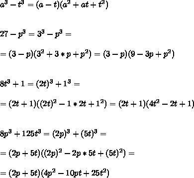 a^3-t^3=(a-t)(a^2+at+t^2) \\ \\ \\ 27-p^3=3^3-p^3= \\ \\ = (3-p)(3^2+3*p+p^2)=(3-p)(9-3p+p^2) \\ \\ \\ 8t^3+1= (2t)^3+1^3= \\ \\ = (2t+1)((2t)^2-1*2t+1^2)=(2t+1)(4t^2-2t+1) \\ \\ \\ 8p^3+125t^3=(2p)^3+(5t)^3= \\ \\ = (2p+5t)((2p)^2-2p*5t+(5t)^2) = \\ \\ = (2p+5t)(4p^2-10pt+25t^2)
