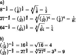 Помогите пожалуйста!!! (3^2)^3 ×27^2...