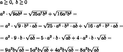 a \geq 0,\ b \geq 0\\\\a^3\cdot \sqrt{9ab^3} - \sqrt{25a^7b^3} + \sqrt{16a^7b^3}  =\\\\= a^3\cdot \sqrt{9\cdot b^2\cdot ab} - \sqrt{25\cdot a^6\cdot b^2\cdot ab} + \sqrt{16\cdot a^6 \cdot b^2\cdot ab}=\\\\=a^3\cdot 9\cdot b\cdot  \sqrt{ab} -5\cdot a^3\cdot b\cdot  \sqrt{ab} +4 \cdot a^3\cdot b\cdot  \sqrt{ab} =\\\\=9a^3b \sqrt{ab} -5a^3b \sqrt{ab} +4a^3b \sqrt{ab}=8a^3b \sqrt{ab}