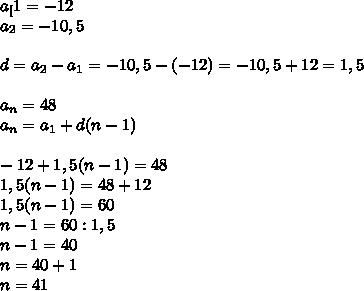 a_[1}=-12\\a_{2}=-10,5\\\\d=a_{2}-a_{1}=-10,5-(-12)=-10,5+12=1,5\\\\a_{n}=48\\a_{n}=a_{1}+d(n-1)\\\\-12+1,5(n-1)=48\\1,5(n-1)=48+12\\1,5(n-1)=60\\n-1=60:1,5\\n-1=40\\n=40+1\\n=41
