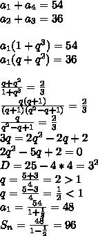 a_{1}+a_{4}=54\\a_{2}+a_{3}=36\\\\a_{1}(1+q^3)=54\\a_{1}(q+q^2)=36\\\\\frac{q+q^2}{1+q^3}=\frac{2}{3}\\\frac{q(q+1)}{(q+1)(q^2-q+1)}=\frac{2}{3}\\\frac{q}{q^2-q+1}=\frac{2}{3}\\3q=2q^2-2q+2\\2q^2-5q+2=0\\D=25-4*4=3^2\\q=\frac{5+3}{4}=2>1\\q=\frac{5-3}{4}=\frac{1}{2}<1\\a_{1}=\frac{54}{1+\frac{1}{8}}=48\\S_{n}=\frac{48}{1-\frac{1}{2}}=96