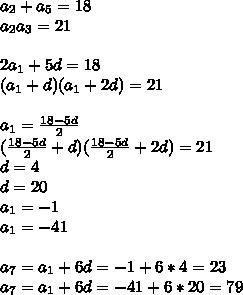 a_{2}+a_{5}= 18\\ a_{2}a_{3}=21\\ \\ 2a_{1}+5d=18\\ (a_{1}+d)(a_{1}+2d)=21\\ \\ a_{1} = \frac{18-5d}{2}\\ (\frac{18-5d}{2}+d)(\frac{18-5d}{2}+2d)=21\\ d=4\\ d=20\\ a_{1}=-1\\ a_{1}=-41\\ \\ a_{7}=a_{1}+6d=-1+6*4=23\\ a_{7}=a_{1}+6d=-41+6*20=79\\