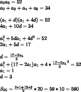 a_{2}a_{5}=52\\ a_{2}+a_{3}+a_{4}+a_{5}=34\\\\(a_{1}+d)(a_{1}+4d)=52\\4a_{1}+10d=34\\\\a_{1}^2+5da_{1}+4d^2=52\\2a_{1}+5d=17\\\\d=\frac{17-2a_{1}}{5}\\a_{1}^2+(17-2a_{1})a_{1}+4*\frac{17-2a_{1}}{5}^2=52\\a_{1}=1\\d=3\\\\S_{20}=\frac{2*1+19*3}{2}*20=59*10=590