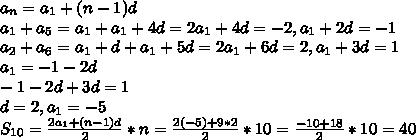 a_{n}=a_{1}+(n-1)d \\ a_{1}+a_{5}=a_{1}+a_{1}+4d=2a_{1}+4d=-2,a_{1}+2d=-1 \\ a_{2}+a_{6}=a_{1}+d+a_{1}+5d=2a_{1}+6d=2,a_{1}+3d=1 \\ a_{1}=-1-2d \\ -1-2d+3d=1 \\ d=2,a_{1}=-5 \\ S_{10}= \frac{2a_{1}+(n-1)d}{2}*n= \frac{2(-5)+9*2}{2}*10= \frac{-10+18}{2}*10=40