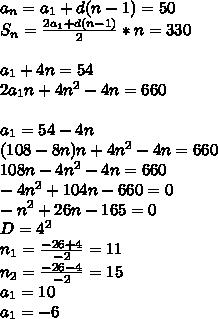 a_{n}=a_{1}+ d(n-1)=50\\S_{n}=\frac{2a_{1}+d(n-1)}{2}*n=330\\\\a_{1}+4n=54\\2a_{1}n+4n^2-4n=660\\\\a_{1}= 54-4n\\(108-8n)n+4n^2-4n=660\\108n-4n^2-4n=660\\-4n^2+104n-660=0\\-n^2+26n-165=0\\D=4^2\\n_{1}=\frac{-26+4}{-2}=11\\n_{2}=\frac{-26-4}{-2}=15\\a_{1}=10\\a_{1}=-6\\