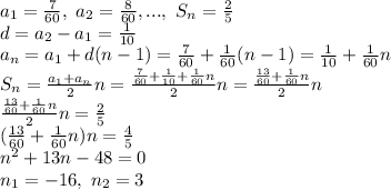 a_1=\frac{7}{60}, \ a_2=\frac{8}{60}, ... , \ S_n=\frac{2}{5} \\\ d=a_2-a_1=\frac{1}{10} \\\ a_n=a_1+d(n-1)=\frac{7}{60}+\frac{1}{60}(n-1)=\frac{1}{10}+\frac{1}{60}n \\\ S_n=\frac{a_1+a_n}{2}n=\frac{\frac{7}{60}+\frac{1}{10}+\frac{1}{60}n}{2}n=\frac{\frac{13}{60}+\frac{1}{60}n}{2}n \\\ \frac{\frac{13}{60}+\frac{1}{60}n}{2}n=\frac{2}{5} \\\ (\frac{13}{60}+\frac{1}{60}n)n=\frac{4}{5} \\\ n^2+13n-48=0 \\\ n_1=-16, \ n_2=3