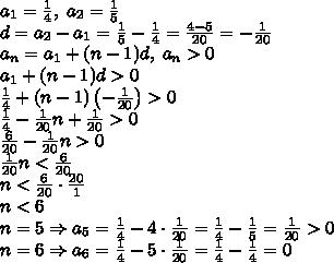В арифметической прогрессии шестой член равен 3