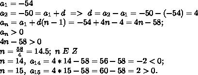 a_1=-54\\a_2=-50=a_1+d\ =>\ d=a_2-a_1=-50-(-54)=4\\a_n=a_1+d(n-1)=-54+4n-4=4n-58;\\a_n>0\\4n-58>0\\n=\frac{58}{4}=14.5;\ n\ E\ Z\\n=14,\ a_{14}=4*14-58=56-58=-2<0;\\n=15,\ a_{15}=4*15-58=60-58=2>0.\\