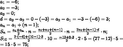 a_1=-6;\\a_2=-3;\\a_3=0;\\d=a_3-a_2=0-(-3)=a_2-a_1=-3-(-6)=3;\\a_{n}=a_1+(n-1);\\S_n=\frac{a_1+a_n}{2}\cdot n=\frac{a_1+a_1+(n-1)}{2}\cdot n=\frac{2a_1+(n-1)\cdot d}{2}\cdot n;\\S_{10}=\frac{2\cdot(-6)+(10-1)\cdot3}{2}\cdot10=\frac{-12+9\cdot3}{2}\cdot2\cdot5=(27-12)\cdot5=\\=15\cdot5=75;\\
