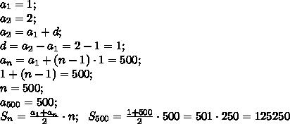a_1=1;\\a_2=2;\\a_2=a_1+d;\\d=a_2-a_1=2-1=1;\\a_n=a_1+(n-1)\cdot1=500;\\1+(n-1)=500;\\n=500;\\a_{500}=500;\\S_{n}=\frac{a_1+a_n}{2}\cdot n;\ \ S_{500}=\frac{1+500}{2}\cdot500=501\cdot250=125250