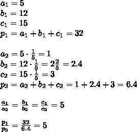 a_1=5 \\ b_1=12 \\ c_1=15 \\ p_1=a_1+b_1+c_1=32 \\ \\ a_2= 5 \cdot \frac{1}{5} =1 \\ b_2=12 \cdot \frac{1}{5} =2 \frac{2}{5}=2.4 \\ c_2=15 \cdot \frac{1}{5} = 3 \\ p_2=a_2+b_2+c_2=1+2.4+3=6.4 \\ \\\frac{a_1}{a_2}=\frac{b_1}{b_2}=\frac{c_1}{c_2}=5 \\ \\\frac{p_1}{p_2}=\frac{32}{6.4}=5