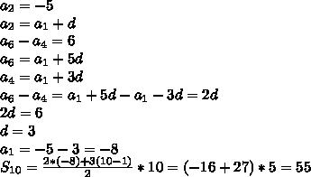 a_2=-5\\a_2=a_1+d\\a_6-a_4=6\\a_6=a_1+5d\\a_4=a_1+3d\\a_6-a_4=a_1+5d-a_1-3d=2d\\2d=6\\d=3\\a_1=-5-3=-8\\S_{10}=\frac{2*(-8)+3(10-1)}{2}*10=(-16+27)*5=55