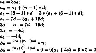 a_8=3a_6;\\ a_n=a_1+(n-1)*d;\\ a_1+(8-1)*d=3*(a_1+(6-1)*d);\\ a_1+7d=3a_1+15d;\\ 3a_1-a_1=7d-15d;\\ 2a_1=-8d;\\ a_1=-4d;\\ S_n=\frac{2a_1+(n-1)*d}{2}*n;\\ S_9=\frac{2a_1+(9-1)*d}{2}*9=9(a_1+4d)=9*0=0